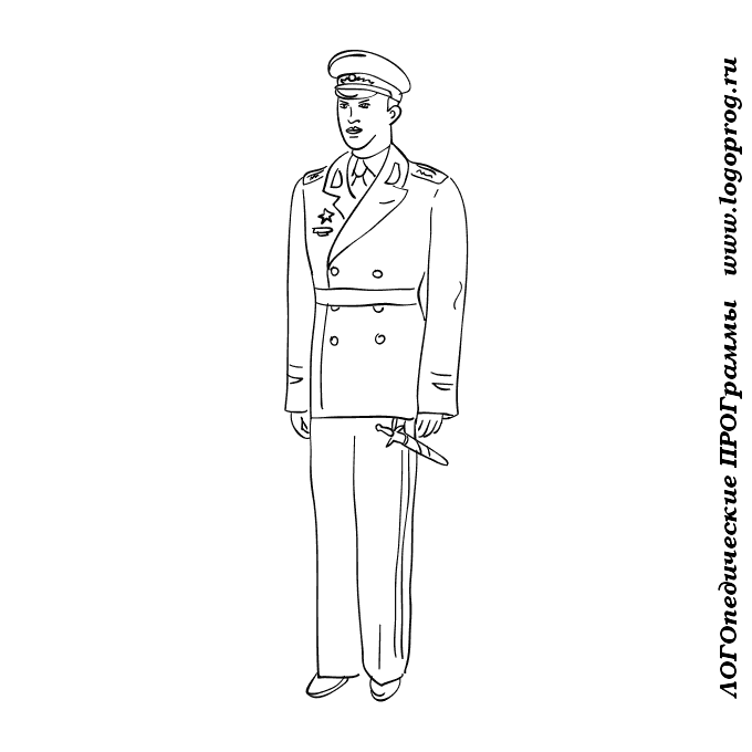 Раскраски людей военных